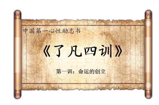 《了凡四训》原文