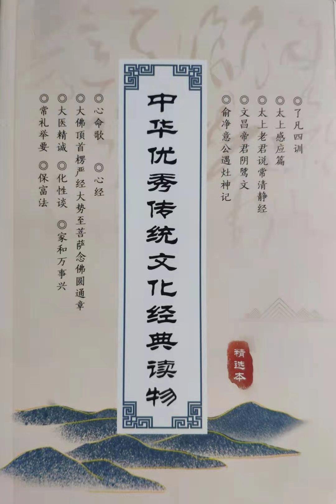 中华优秀传统文化经典读物